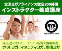 B-line新潟松崎店