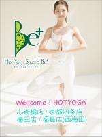 ホットヨガスタジオBe+京都四条店